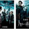 【Hulu】映画『ハリー・ポッター』シリーズ全8作品を期間限定で一挙配信開始!!!