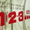 10月25日 神奈川一斉調査の123座間店を覗いてみました