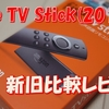 New  Fire TV Stick 新旧比較レビュー