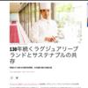 [メディア掲載]『Time Out TOKYO』で「帝国ホテル 東京」杉本雄料理長にインタビューし、記事を書きました