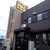 福井県小浜市の名物「わらじカツ丼」を食べてきた。