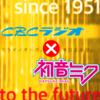 初音ミクが、名古屋CBCラジオの開局70周年キャンペーンの公式イメージキャラクターに起用される