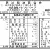 株式会社オレンジページ 第31期決算公告