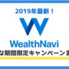【最新2019年】ウェルスナビ(WealthNavi)のキャンペーンまとめ|お得に始める方法を一挙に公開