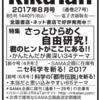 理科の探検(RikaTan)誌・6/26(読売、信毎)の広告(6/28京都 7/2福井も予定)