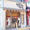 つけ麺やすべえ、韓国模範店オープン騒動