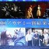 "<span itemprop=""headline"">★「第88回アカデミー賞」授賞作品は・・・。</span>"
