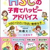 【HSC】小1 先生との面談(先生のなにげない言葉も、長女には重大なこと)