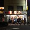 【今週のラーメン2148】 せい家 三鷹店 (東京・三鷹) もやしらーめん・麺カタメ+キリン一番搾り生