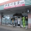 「伊差川食堂」で「日替わりそば定食A ミックスフライ(アジ・メンチ・コロッケ)」 630円 #LocalGuides