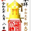 渋谷氷川神社の御朱印(東京・渋谷区)〜たった6年間なのに隔世の感のカラフル御朱印