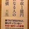 『年収一億円になる人の習慣』山下誠司