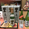 太田酒造の日本酒が楽しめます!!