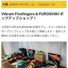 西尾健 inspired by VFF