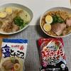 3月14日 袋麺をフードリエの商品で本格ラーメンに。