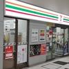 セブンイレブンハートインJR三ノ宮駅東口店