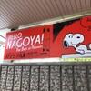 スヌーピーミュージアム展@名古屋市博物館