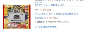 遊戯王チップスがAmazonで9倍以上の19500円で販売されている模様。ポテトの明日はどっちだ【日記】