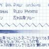 #037 J.HERBIN BLEU MYOSTIS