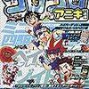 【漫画感想】「コロコロアニキ2019夏号」の藤子不二雄先生情報と連載漫画全作品の感想です。
