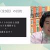 【聴講レポ】小川卓が生放送で1ヶ月間の施策結果を振り返り!「SchooのテキストメディアをLIVE分析【第3回】」