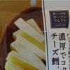 濃厚でコクのあるチーズ鱈 内容量37g炭水化物5.1g ローソン