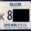 【前日】板橋シティマラソン2018の目標タイムと意気込みと。