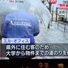2021年3月2日(火)日本海テレビ ニュースエブリ日本海で、エル・オフィスのリモートによる部屋探しが紹介されました!!  #鳥取大学 #アパート #マンション #部屋探し #オール電化 #インターネット無料 #ニュースエブリ #独立洗面台 #日本海テレビ