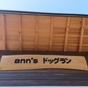 ann's ドッグラン のブログ