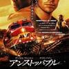 1秒たりとも目が離せない列車アクション✨『アンストッパブル』-ジェムのお気に入り映画
