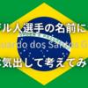 ブラジル人選手の名前について本気出して考えてみた