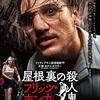 映画感想:「屋根裏の殺人鬼 フリッツ・ホンカ」(55点/サスペンス)