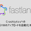 【fastlane】CrashlyticsへのdSYMのアップロードを自動化する