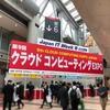 クラウド コンピューティング EXPO【春】に出展しました!