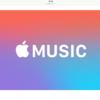 Apple Musicについて