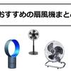 【おすすめ】涼しい!安い!静か!人気の扇風機まとめ。価格のコスパを考えた選び方から2017年発売のDCモーター式までご紹介