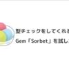 【Ruby】型チェックをしてくれるGem「 Sorbet 」を試してみた(Railsへ導入〜動作確認まで)