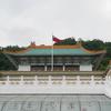 台湾旅行おすすめ観光地~国立故宮博物院~