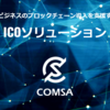 COMSAのトークンセール(CMSトークン)の購入手順