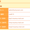 Rails、production環境のActionMailerでNet::ReadTimeout