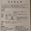 新潟リトミックの会特別企画Vol.2