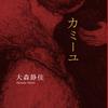 『カミーユ』刊行記念 大森静佳×林和清トークイベント「短歌をよむ、映画をかたる」