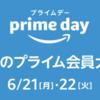 Amazonプライムデー!カメラ関係を中心にオススメや気になるもの 6/21(月)22(火)