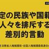 【法務省の大暴走】法的な定義のない『ヘイトスピーチ』に関する典型例を勝手に発表!