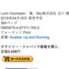 オライリー・ジャパンから日本語版Ansible本、4/16発売