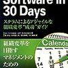 """「Software in 30 Days スクラムによるアジャイルな組織変革""""成功""""ガイド」読みました。(2018年64冊目)"""