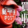 野村不動産は序章? 次は日本郵政と野村證券のホールディングス化か