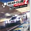 GEAR・CLUB 2 UNLIMITED ギア・クラブ アンリミテッド2 アルティメットエディション