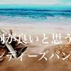 【邦ロック】歌詞が良い曲を歌うインディーズバンド10選!!