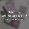 海外コスメKIKO MILANO(キコミラノ)がおすすめ!メイク欲を掻き立てる!